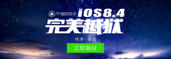 ios8-4 jailbreak by PP